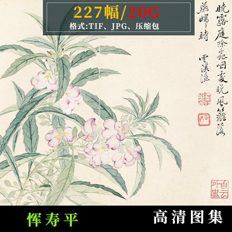 恽寿平国画高清电子图片花鸟山水临摹喷绘装饰画素材清六家大图